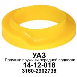 Подушка пружины передней подвески УАЗ Хантер, Патриот